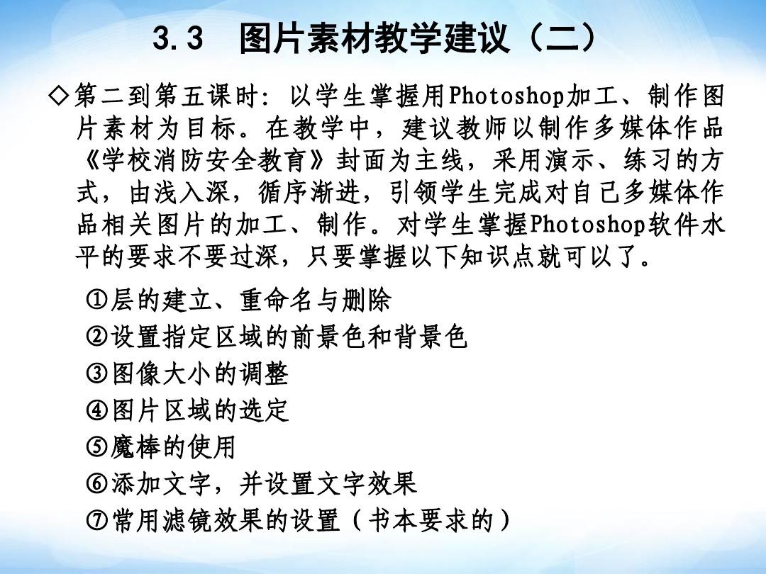 1.信息加工的需求确定PPT课件和教学设计模板的第13张ppt图片预览