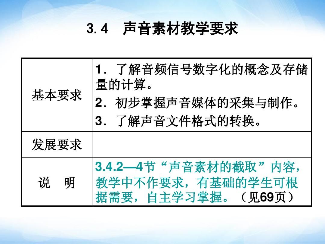 1.信息加工的需求确定PPT课件和教学设计模板的第14张ppt图片预览