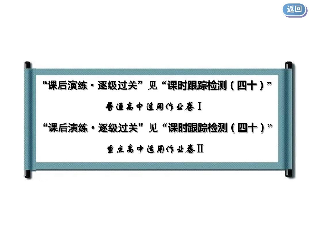 本章小结PPT课件和教案2的第40张ppt图片预览